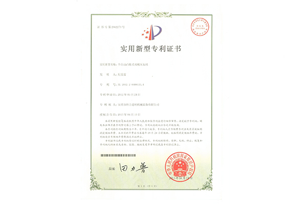 Patent Certificate of Fully Automatic Cam Type Dual-die Press Tile Machine