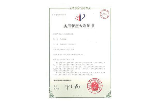 Patent Certificate of Automatic Synchronized Cutting Machine
