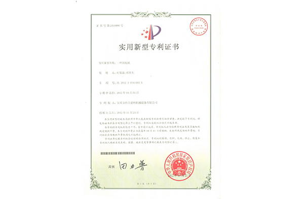 Patent Certificate of Tile-cutting Machine